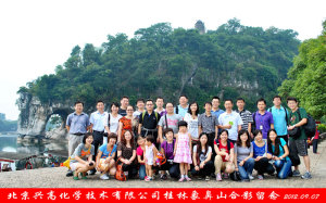 Autumn outing in Guilin 2012 Ⅰ